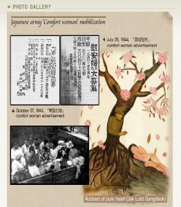 韓国慰安婦募集