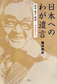 shinozawa1